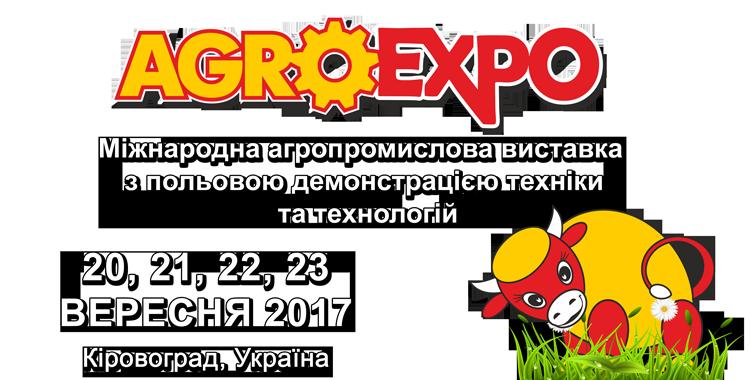 Ми їдемо на AGROEXPO-2017!
